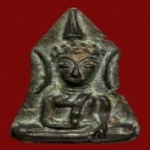 พระนางพญา กรุนาคาม นครศรีธรรมราช เนื้อชินเงิน พระกรุภาคใต้