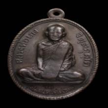เหรียญหลวงพ่อผาง จิตฺตคุตฺโต รุ่นแรก คงเค-คอติ่ง นิยมสุด