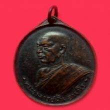 เหรียญอาจารย์ฝั้น อาจาโร วัดป่าอุดมสมพร สกลนคร