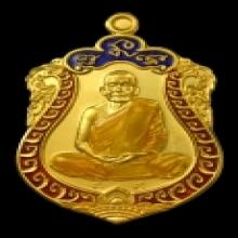 เหรียญเสมาหลวงตาบุญหนา รุ่นพิเศษ เนื้อทองคำลงยา สร้าง19องค์