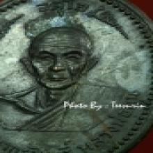เหรียญหลวงปู่ดูลย์รุ่นแรก ๒๕๐๘