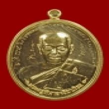 เหรียญ(ฟาต้าไฉ)รวยแน่นแน่น หลวงพ่อพระมหาสุรศักดิ์ วัดประดู่