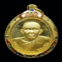 เหรียญ ลพ.ทองพูล รุ่น เมตตาบารมี เนื้อทองคำ