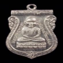 เหรียญ หัวโต อ.นอง รุ่นแรก