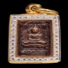 100 #สวยแชมป์ เหรียญหล่อ หลวงปู่ศุข พิมพ์ประภาฆลฑล รัศมี