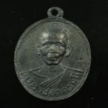 เหรียญ ล.พ.แก้ว วัดช่องลม อายุ 60 ปี