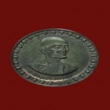เหรียญโภคทรัพย์เจ้าคุณนรบล๊อกนิยม