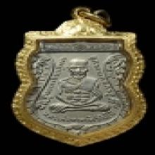 เหรียญเสมา หลวงปู่ทวด รุ่น3 พิมพ์ พ.ขีด จีวรหกชาย