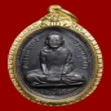 เหรียญหลวงพ่อผาง รุ่นแรก