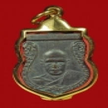 เหรียญหลวงพ่อเงินวัดดอนยายหอม ปี 2500