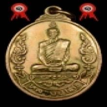 หลวงปู่โต๊ะ เหรียญเยือนอินเดียเนื้อนาก(โค้ดอุ)สร้าง 100 องค์