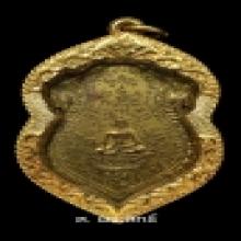 เหรียญหลวงฉ่ำ วัดบัวขวัญ รุ่นแรก