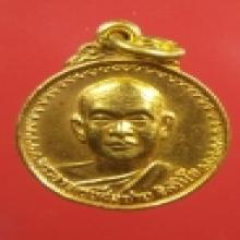 เหรียญหลวงพ่อสมชาย วัดเขาสุกิม
