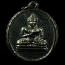 เหรียญเขากง Rian Khaokong 那拉提瓦 Narathiwat