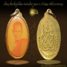 เหรียญ ล็อกเก็ตรูปเหมือน พ่อท่านเมือง รุ่นแรก พ.ศ.๒๕๑๓