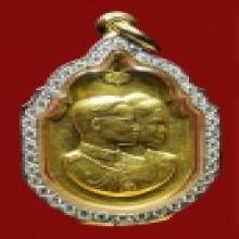 เหรียญในหลวงรุ่นสองพระองค์ทองคำ