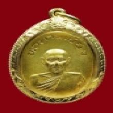 เหรียญหลวงพ่อเขียวรุ่นแรก