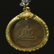 เหรียญหลวงพ่ออยู่ วัดบางน้อย จ.สมุทรสงคราม ปี ๒๔๕๙