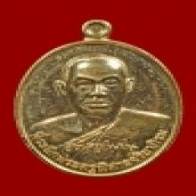 เหรียญรุ่นแรก เนื้อพิ้งโกลด์ หลวงพ่อพระมหาสุรศักดิ์