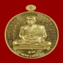 เหรียญมหาปราบ หลวงพ่อพระมหาสุรศักดิ์ วัดประดู่พระอารามหลวง