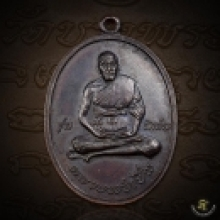 เหรียญหลวงพ่อเปิ่นเนื้อทองแดงรุ่นแรก ปี 2519 บล็อก พ.ขีด สภา