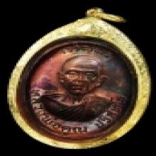 เหรียญหลวงพ่อคูณ เจริญพรบน เนื้อทองแดง บล็อคนวะ สร้างน้อย