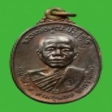 เหรียญหลวงพ่อคูณ วัดบ้านไร่ ปี 2517