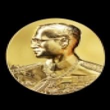 เหรียญในหลวง เนื้อทองคำ ฉลองศิริราชสมบัติครบ 50 ปี