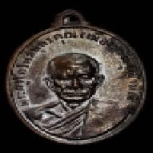 เหรียญรุ่นแรก หลวงพ่อเนื่อง วัดจุฬามณี ปี2511 พิมพ์ น ข้าง