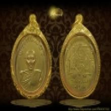 เหรียญรุ่นแรก พ่อท่านเขียว วัดหรงบน ปี ๒๕๑๓ พิมพ์ มีจุดอำตัน