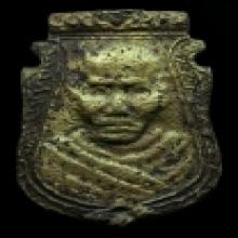 เหรียญหล่อหน้าเสือ หลวงพ่อน้อย  รุ่นแรก เนื้อทองผสม