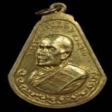 เหรียญมะละกอหลวงปู่ตื้อ