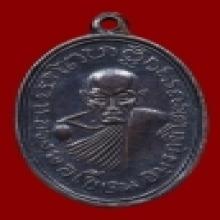 เหรียญรูปไข่ หลวงพ่อเขียน เนื้อเงินหลังชินราช