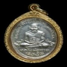 เหรียญหลวงปู่ทวด รุ่น 4 สิบขีด