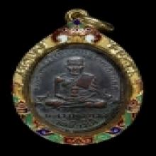 เหรียญหลวงปู่ทวด รุ่น 2 เนื้อทองแดง ไข่ปลาเล็ก