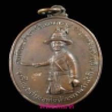 เหรียญพระเจ้าตากสิน ปี18 หลวงปู่ทิม วัดระหารไร่