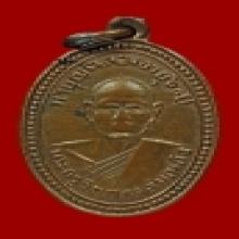 เบ็น วิเศษฯ...เหรียญรุ่นแรก หลวงพ่อคำ วัดโพธิ์ปล้ำ