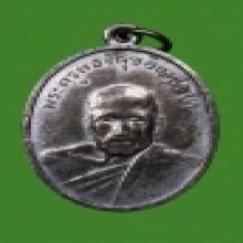 เหรียญหลวงพ่อทองศุข วัดโตนดหลวง ปี๒๔๙๘ เนื้อเงิน