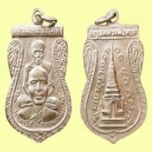 เหรียญ ลป.ทวด พิมพ์พุทธซ้อน ปี 2511
