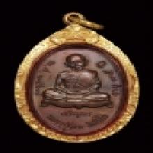 เหรียญเจริญพรล่าง หลวงปู่ทิม วัดละหารไร่