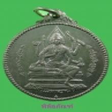 เหรียญจักรเพชร รุ่นแรก วัดดอนยานนาวา
