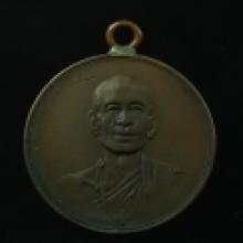 เหรียญ ล.พ.โอภาสี รุ่นแรก