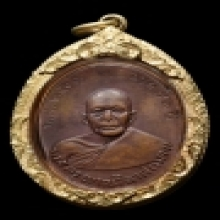 เหรียญพ่อแดงรุ่นแรก