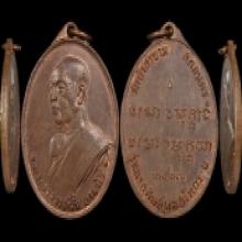 #เหรียญอ.ฝั้นรุ่นแรก..เนื้อทองแดงสวยเทพ..สร้างจำนวน10เหรียญ