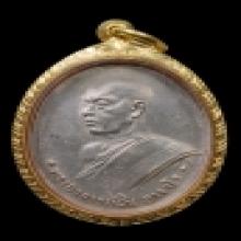 เหรียญพระอาจารย์ฝั้น รุ่น ๔
