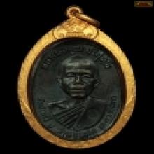 เหรียญหลวงพ่อคูณปี17สภาพสวย