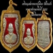 เหรียญพระราชทานเพลิงศพ หลวงปู่เผือก วัดกิ่งแก้ว ปี 02 เนื้อเ