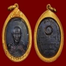 เหรียญกองพันลำปาง หลวงพ่อเกษม เขมโก ปี 2517