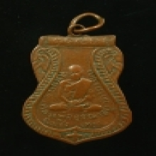 เหรียญพระอุปัชฌาย์อยู่ วัดบางปรง จ.ฉะเชิงเทรา ปี 2467