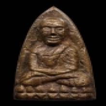 หลวงปู่ทวด เตารีดA  เนื้อโลหะผสม ปี2505 แท้ดูง่าย